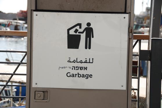 garbage enzo - TLV - 2015